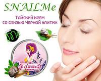 SnailMe омолаживающий крем на основе улиточного секрета