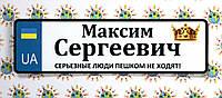 Номер на коляску Максим Сергеевич