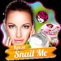 Эффективное омолаживающее средство крем SnailMe