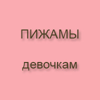 pizhama_devochke