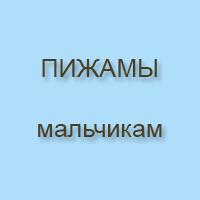 pizhama_mal'chiku
