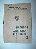 "Паспорт двигателя ""ИЖ-ЮПИТЕР 3"""