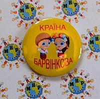 Значок Країна Барвінкова