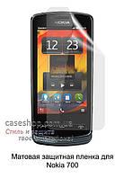 Матовая защитная пленка для Nokia 700