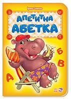 Абетка:  Апетитна абетка нова (у) 32стор., м'яка обкл. 17x23.8 /30/(М327019У)