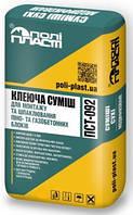 Клеевая смесь Полiпласт ПСТ-092 для монтажа и шпаклевания пено- и газобетонных блоков 25 кг