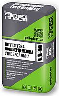 Штукатурка Полiпласт ПЦШ-008 полимерцементная (СТАРТ наружка и внутри) 25 кг (2000000092027)