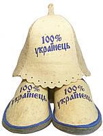Набор для бани и сауны 100% Украинец