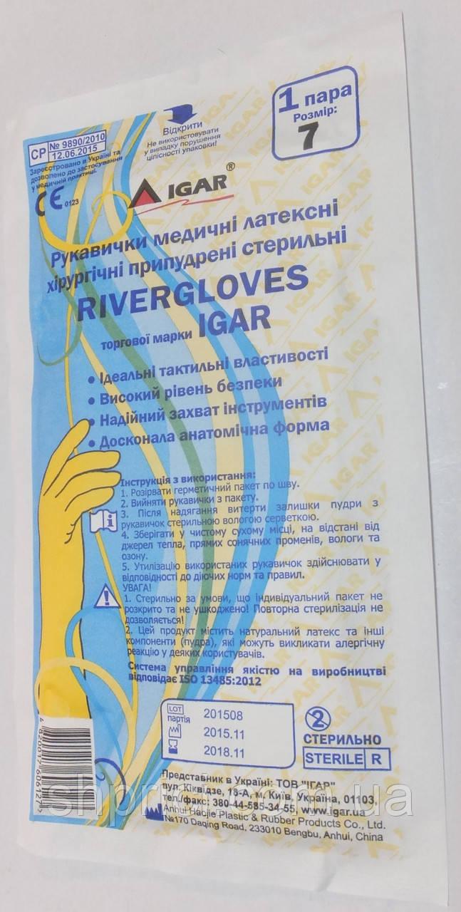 Перчатки латексные стерильные хирургические опудренные / размер 7  / RiverGloves