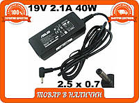Зарядное устройство Asus 19V 2.1A 40w 2.5x0.7