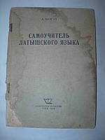 """А.Паэглэ """"Самоучитель латышского языка"""". 1945 год"""
