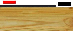 Плинтус напольный 58 мм Lineplast l052 Сосна