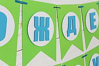 Бумажная гирлянда С днем рождения салатово-голубая