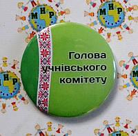 Значки для шкільного самоврядування