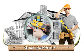 Электромонтажные работы в Одессе и пригороде