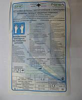 Перчатки одноразовые латексные хирургические стерильные опудренные / размер 6,0 / SFM Hosp.Prod.