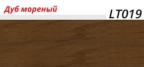 Плинтус напольный 58 мм Lineplast lT019 Дуб мореный