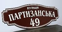Адресная табличка  фигурная коричневый+белый