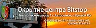 Автостекольнаястанция Bitstop в г. Кривой Рог