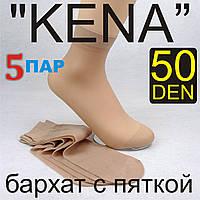 """Носки женские капроновые """"KENA"""" бархат с пяткой, бежевые НК-279"""
