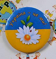 Значок Україна - це ми!