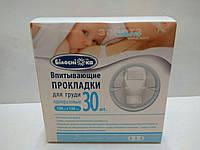Прокладки для груди впитывающие, одноразовые 130 х 130 мм (30 шт в пачке) / Белоснежка