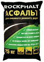 Холодный асфальт Рокфальт, мешок 25кг