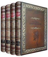 Книга (кожа) Энциклопедия всемирной истории (комплект 4 книги)
