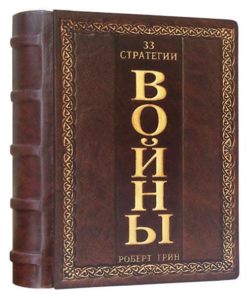 Книга (кожа) 33 стратегии войны Роберт Грин