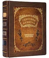 Книга (кожа) Спиртные напитки Винсент Гансье