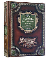 Книга (кожа) Україна на стародавніх картах