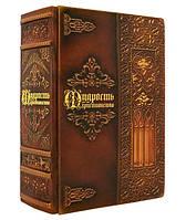 Книга (кожа) Мудрость христианства (серия Мудрость мировых религий)