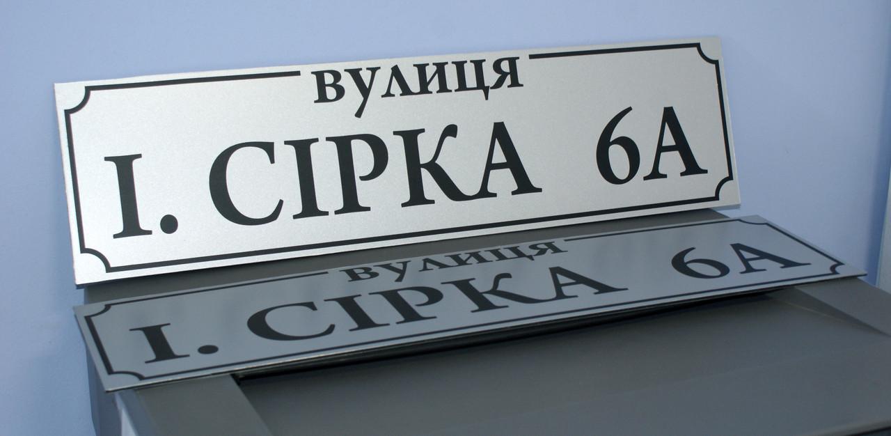 Адресная табличка прямая серебро + черный