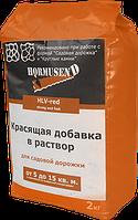 Пигмент для бетона оранжевый Hormusend HLV-21 2 кг.