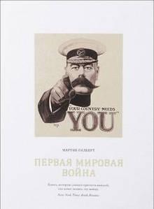 Первая мировая война. Автор: Мартин Гилберт