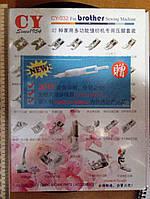 Набор прижимных лапок CY-032