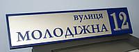 Адресная табличка прямая с окантовочным профилем