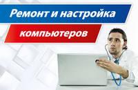 Услуги по обслуживанию Компьютерной техники