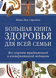 Большая книга здоровья для всей семьи. Все секреты традиционной и альтернативно. Автор: Майкл В. С.
