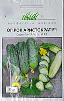 Аристократ F1 50нас огірок