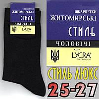 """Носки мужские демисезонные """"Житомирский стиль"""" Украина 25-27 размер НМД-432"""