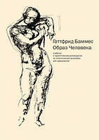 Образ человека. Учебник и практическое руководство по пластической анатомии для художников. Готфрид Баммес