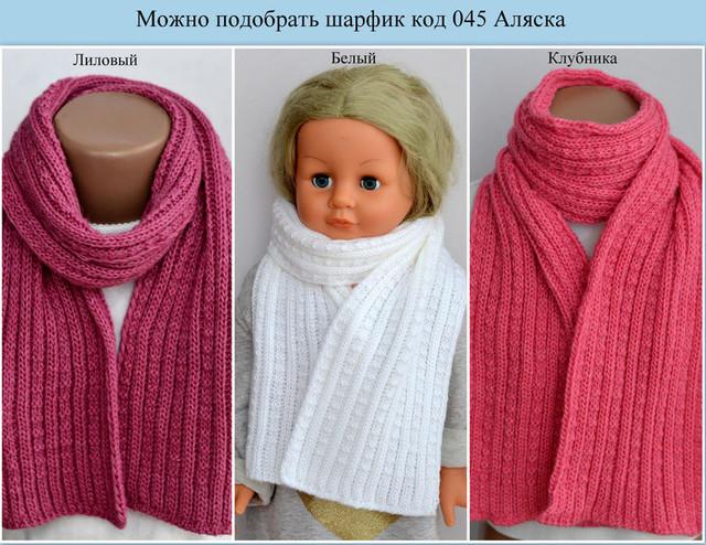 Детский зимний шарф