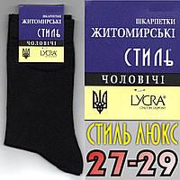 """Носки мужские демисезонные """"Житомирский стиль"""" Украина 27-29 размер НМД-433"""