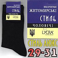 """Носки мужские демисезонные """"Житомирский стиль"""" Украина 29-31 размер НМД-434"""