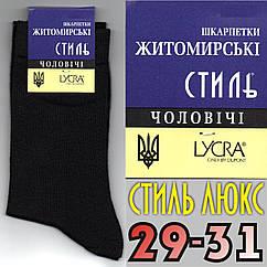 """Носки мужские демисезонные """"Житомирский стиль"""" 413 Украина 29-31 размер НМД-05434"""