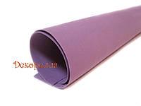 Фоамиран иранский (фиолетовый) 60*70см