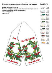 Заготовка свадебного рушника под вышивку бисером 73