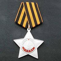 Орден Славы 3 степени 1943-1991 гг СССР