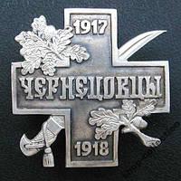 КРЕСТ ЧЕРНЕЦОВЦЫ 1917-1918гг